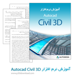 آموزش نرم افزار Civil3D به صورت کامل و روان