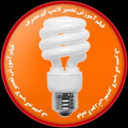 نرم افزار آموزش تعمیر لامپ های کم مصرف (اندروید)
