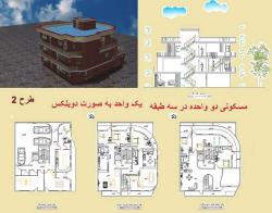 نقشه های اتوکدی و 3d خانه مسکونی 2 واحده یک واحدش بصورت دوبلکس