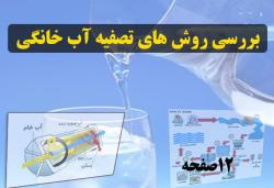 بررسی روش های تصفیه آب خانگی