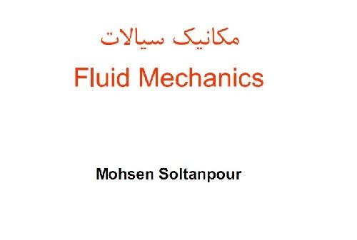 جزوه مکانیک سیالات صنعتی خواجه نصیر (دکتر سلطانپور)