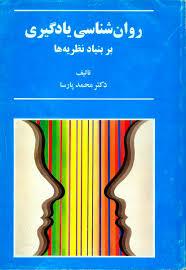 پاورپوینت کتاب روان شناسی یادگیری تالیف دكتر محمد پارسا