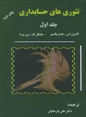 پاورپوینت فصل هفتم کتاب تئوری های حسابداری (جلد اول) تالیف هندریکسن و ون بردا ترجمه پارسائیان با موضوع تصمیم گیری