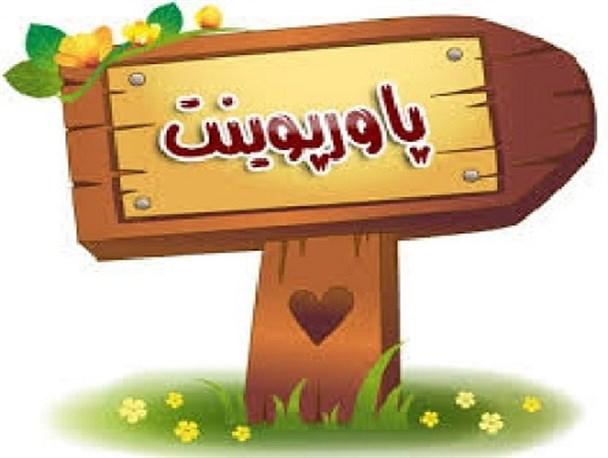 دانلود تحقیق در مورد آشنایی با آیین نامه های پژوهشی دانشگاه آزاد اسلامی
