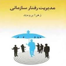 پاورپوینت خلاصه کتاب مدیریت رفتار سازمانی تالیف دکتر زهرا برومند